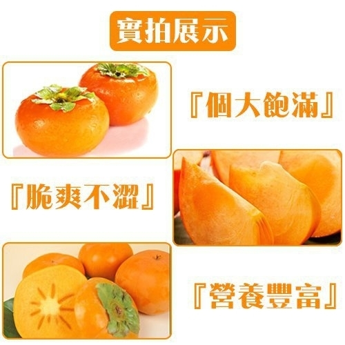 【果之蔬-全省免運】摩天嶺高山8A甜柿X3斤±10%(每顆220g±10%)