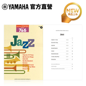 Yamaha Electone STAGEA GRADE 7 & 6級 Vol.4 Jazz樂曲集(附USB音色) 官方獨賣樂譜