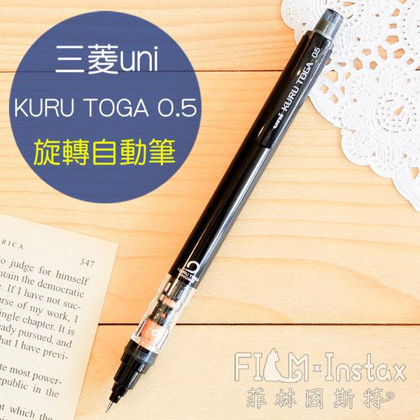 菲林因斯特《 uni 黑色 旋轉自動筆 》三菱 KURU TOGA 0.5 自動鉛筆 M5-452