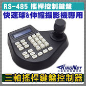 【台灣安防】監視器 三軸搖桿控制 監視 監控系列 RS485 一桿控制  快速球 控制鍵盤