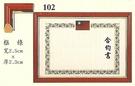 力光   102(A4)    高級獎狀框  (最少訂購量30個,單價160)