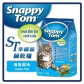 【力奇】ST幸福貓 貓乾糧-海魚風味-1.5kg-300元【小魚乾添加,美味升級】可超取(A002D04)