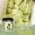 卡氏雅百草梨膏糖(蘋果口味)/罐