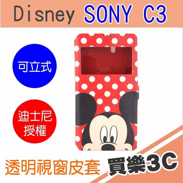SONY C3 米奇 時尚大頭點點 透視 視窗可立式皮套,迪士尼正版授權商品,神腦代理 SONY C3