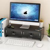 電腦顯示器增高架帶抽屜護頸液晶辦公室臺式桌面鍵盤收納盒置物架【交換禮物】