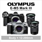 註冊禮~8/31 Olympus E-M5 Mark III EM5M3 12-200mm(M1220) 公司貨【贈64G+可分期】薪創數位