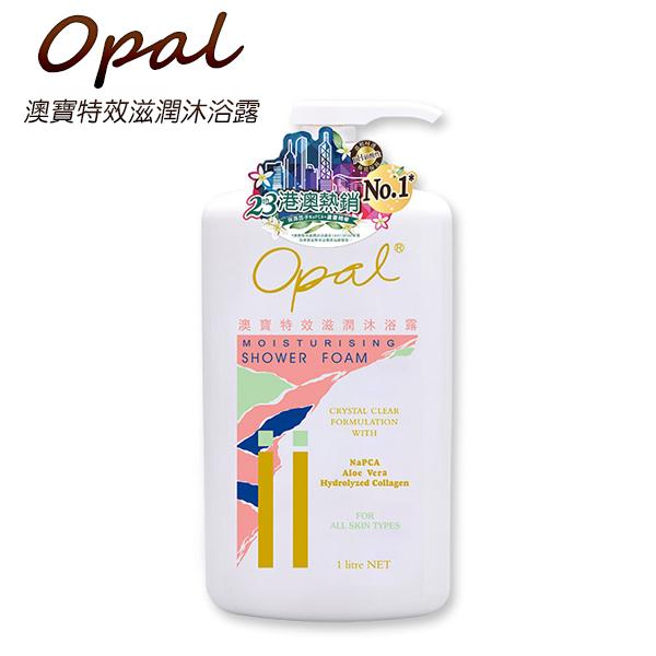 Opal 澳寶 特效滋潤沐浴露 1000ml 沐浴乳【YES 美妝】