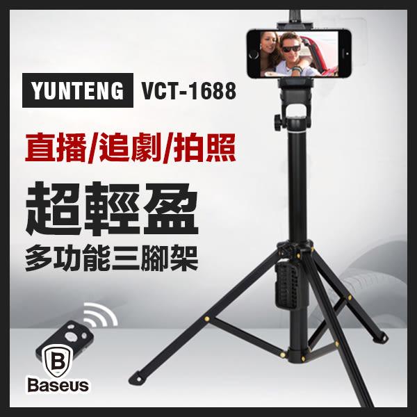 YUNTENG雲騰 VCT-1688 自拍桿 三角架 手機遙控 藍芽遙控 自拍必備