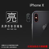 ◆亮面鏡頭保護貼 Apple iPhone X/Xs/Xs Max/iX/iXs/iXs Max 鏡頭貼【一組二入】保護貼 亮貼 亮面貼