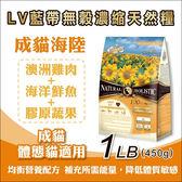 買5包送1包- LV藍帶無穀濃縮天然貓糧1LB(450g) - 成貓 / 體態貓 (海陸+膠原蛋白)