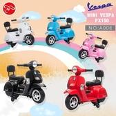 【瑪琍歐玩具】Vespa PX150(迷你版) 偉士牌兒童電動機車/A008