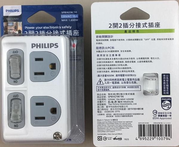 飛利浦PHILIPS二開二插分接式插座 白 (新安規) SPB1421W/96