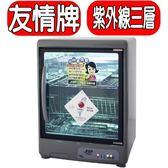 《可議價》免運 友情牌【PF-627】三層紫外線殺菌烘碗機