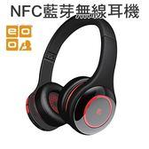OEO 快速連線 NFC藍芽無線耳機 藍牙耳機 抗噪 HD音質 折疊式設計攜帶方便 免持通話