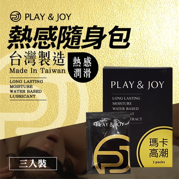 情趣用品  PLAY & JOY 瑪卡高潮潤滑液(三入)