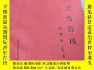 二手書博民逛書店罕見中國文化管理(創刊號)Y16464