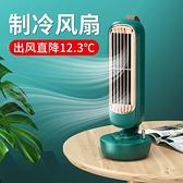 鈦美特 家用迷你便攜式電風扇空調制冷神器電扇桌上桌面宿舍床上大風力 創意空間