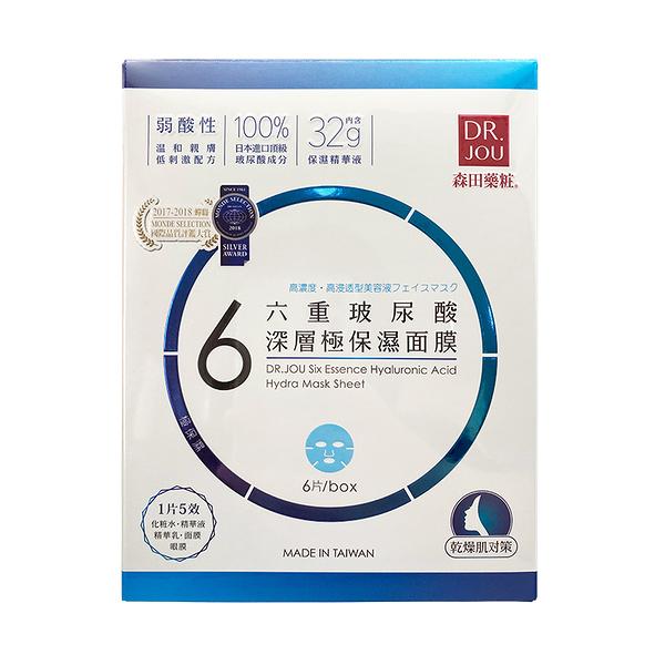 森田藥粧 DR.JOU 六重玻尿酸深層極保濕面膜(6入)【優.日常】