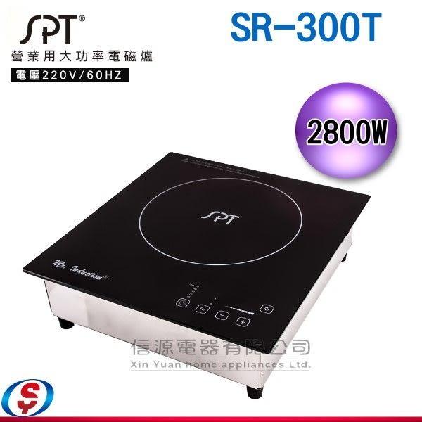 【信源電器】【尚朋堂 SPT 商業用大功率電磁爐(220V)】SR-300T~不含安裝