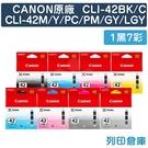原廠墨水匣 CANON 1黑7彩 CLI-42BK/C/M/Y/PC/PM/GY/LGY /適用 CANON PRO-100