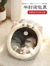 寵物窩 貓窩四季通用貓咪房子別墅家居封閉式貓屋冬季保暖狗窩床寵物用品LX 愛丫 免運