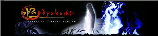 (日本動畫)怪~ayakashi~「天守物語」DVD
