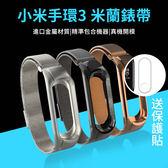 贈保護貼 小米手環3 運動手環 米蘭尼斯 金屬錶帶 運動錶帶 替換帶 磁吸 網帶 腕帶