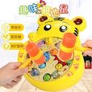 打地鼠游戲機電動音樂動物寶寶兒童敲擊果蟲益智玩具2-3歲Mandyc