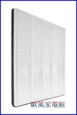 【歐風家電館】飛利浦 奈米級勁護HEPA除濕機濾網 FY1119 (適用DE5205/DE5206)
