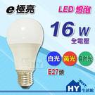 E極亮 廣角型LED球泡【LED燈泡 16W 白光 自然光 黃光 可選 E27頭 全電壓】-《HY生活館》