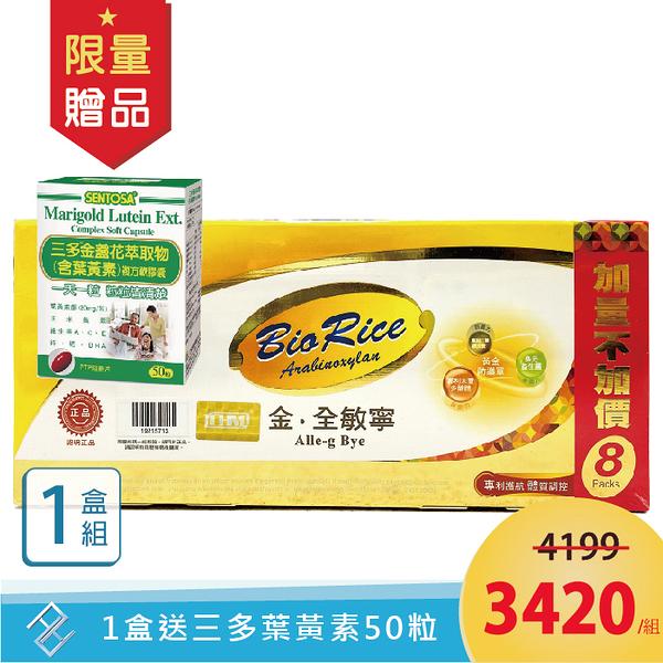 【送三多葉黃素50粒】台灣康醫 金全敏寧BioRice(1gX90+8包)