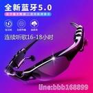 蓝芽眼镜 眼鏡智能耳機多功能無線聽歌通話頭戴入耳式太陽墨鏡 星河光年