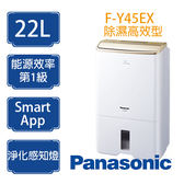 Panasonic 國際牌 F-Y45EX 高效能型 除濕機 22公升
