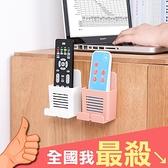 置物架 收納架 收納盒 手機架 遙控器收納架 電線收納 插頭 簍空壁掛收納架 【L178】米菈生活館