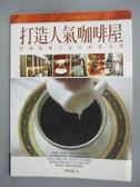 【書寶二手書T5/投資_ZBM】打造人氣咖啡屋_傅瑋瓊