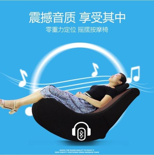 3D太空零重力按摩椅多功能按摩器沙發-贈送變壓器TW【快速出貨】