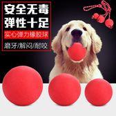 【全館】現折200寵物狗狗玩具球耐幼犬咬磨牙逗狗彈力球小紅球橡膠實心穿繩訓練球