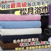 韓國 毛巾界愛馬仕 飯店用浴巾 松月浴巾(顏色隨機) ◎花町愛漂亮◎LA