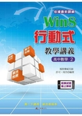 Win8行動式教學講義  高中數學2