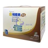 金補體素慎選 粉劑 低蛋白 蛋白質管理配方 奶素可食 30包/盒 加送3包+愛康介護+