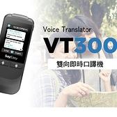 【愛車族】快譯通Abee VT300 雙向即時口譯機/支援26種語言/快速翻譯