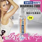 美國 SWISS NAVY 瑞士海軍感官提升催情熱感 頂級水性潤滑液 WARMING WATER BASED LUBRICANT 2oz