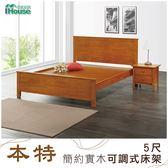 本特 簡約實木可調式床架-雙人5尺