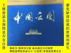 二手書博民逛書店罕見中國雲圖(館藏書)Y286382 中央氣象局 中央氣象局 出版1972