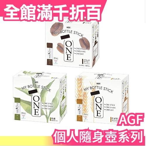 日本 AGF My Bottle Stick One 個人隨身壺系列 黑咖啡/煎茶/麥茶 即溶 冷泡咖啡【小福部屋】