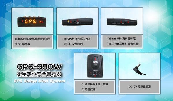 【YourShop】【掃描者】GPS-990w 衛星定位安全警示器 測速器