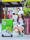 旅行青蛙官方正品行李箱男拉桿箱女親子學生旅行箱包兒童皮箱