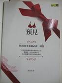 【書寶二手書T8/養生_BFP】預見_池永昌