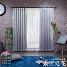 台灣製 既成窗簾【大宮廷花】100×210cm/片(2片/組) 遮光窗簾 可水洗 室內設計師愛用款 隔熱降溫