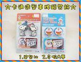 日本原裝史努比哆啦a夢車用系列-立體裝飾車牌鎖(2入)